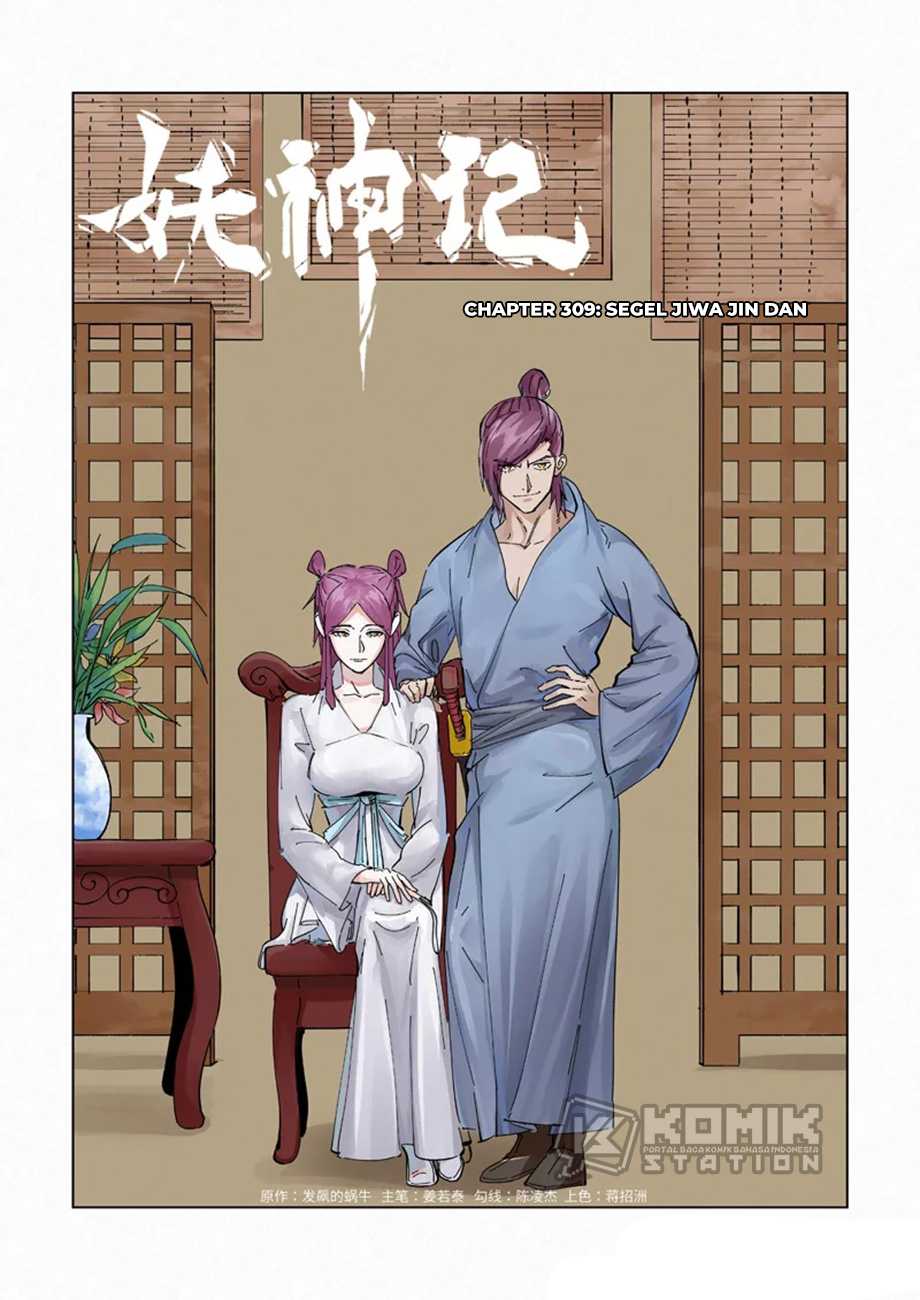 Tales Of Demons And Gods Chapter 309