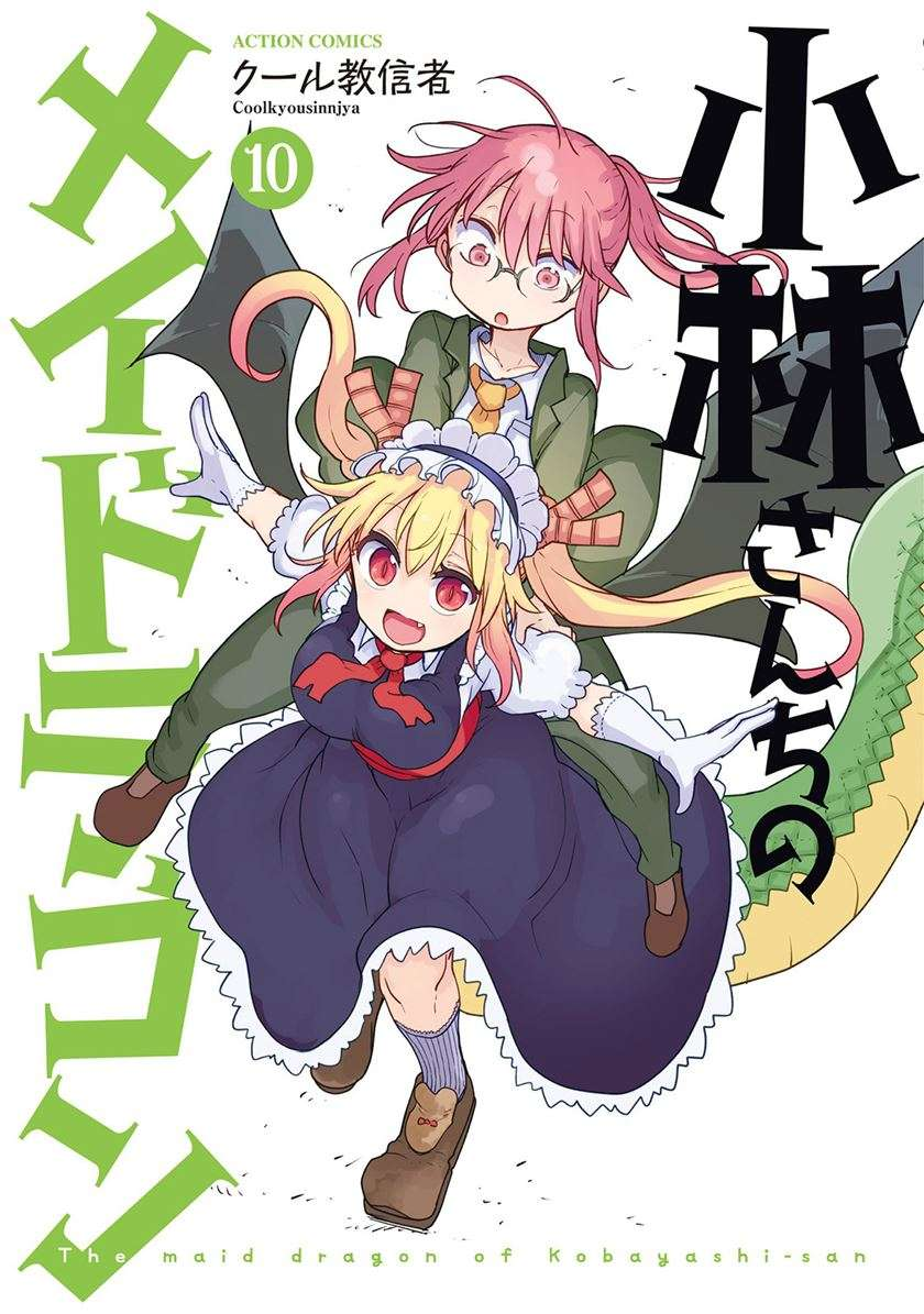 Kobayashi-san Chi No Maid Dragon Chapter 17