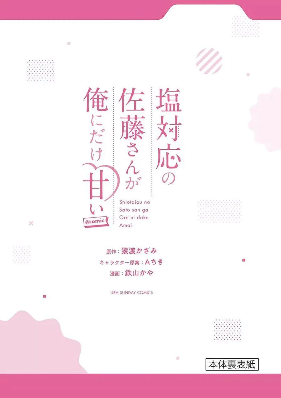 Shiotaiou No Sato-san Ga Ore Ni Dake Amai Chapter 9