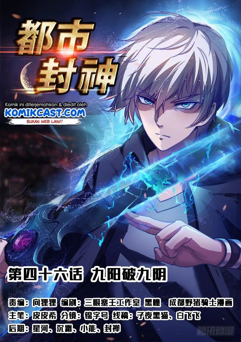God Of The City Chapter 152