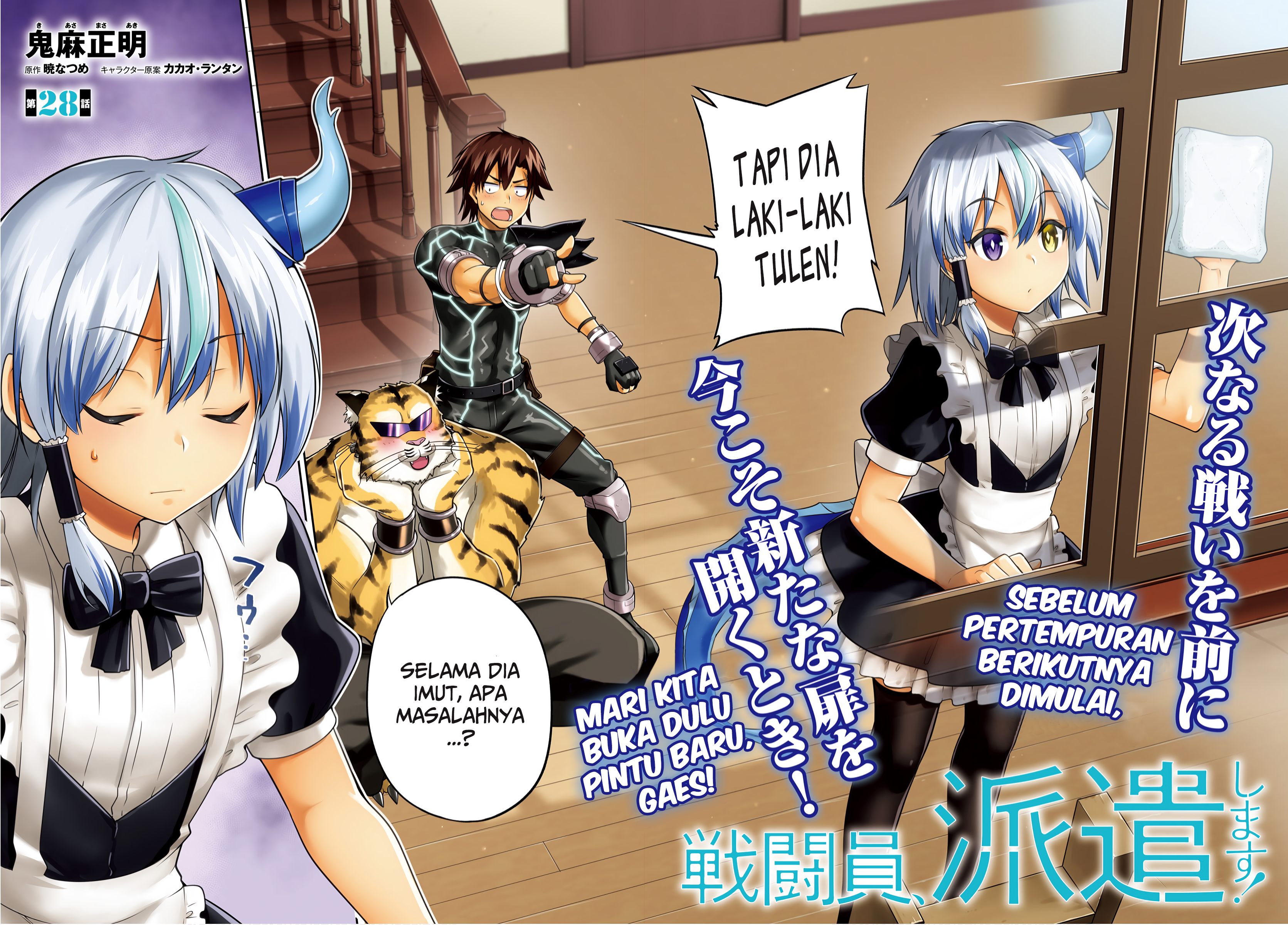 Sentouin, Hakenshimasu! Chapter 28