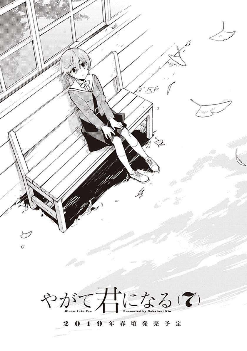 Yagate Kimi Ni Naru Chapter 34.5
