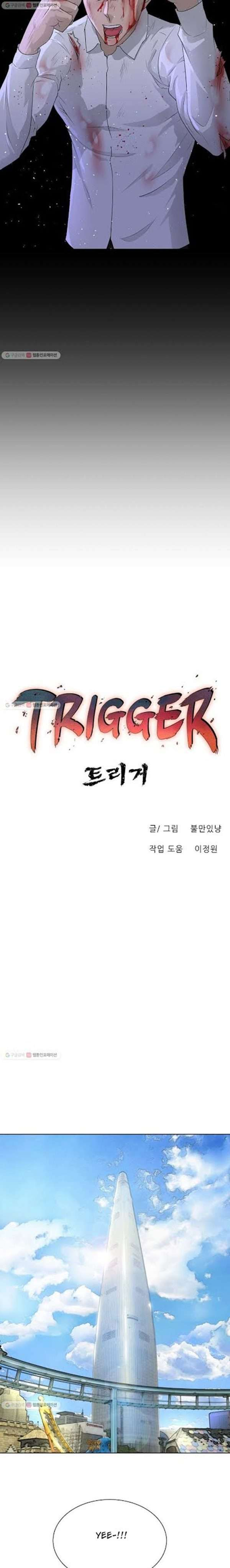 Trigger Chapter 62