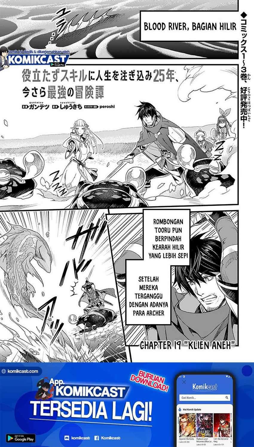 Yakudatazu Skill Ni Jinsei O Sosogikomi 25-nen, Imasara Saikyou No Boukentan Midori Kashi No Akira Chapter 19.1