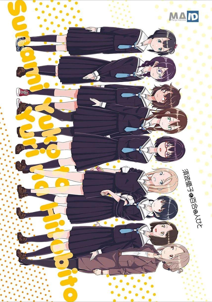 Sunami Yuuko To Yuri Na Hitobito Chapter 1