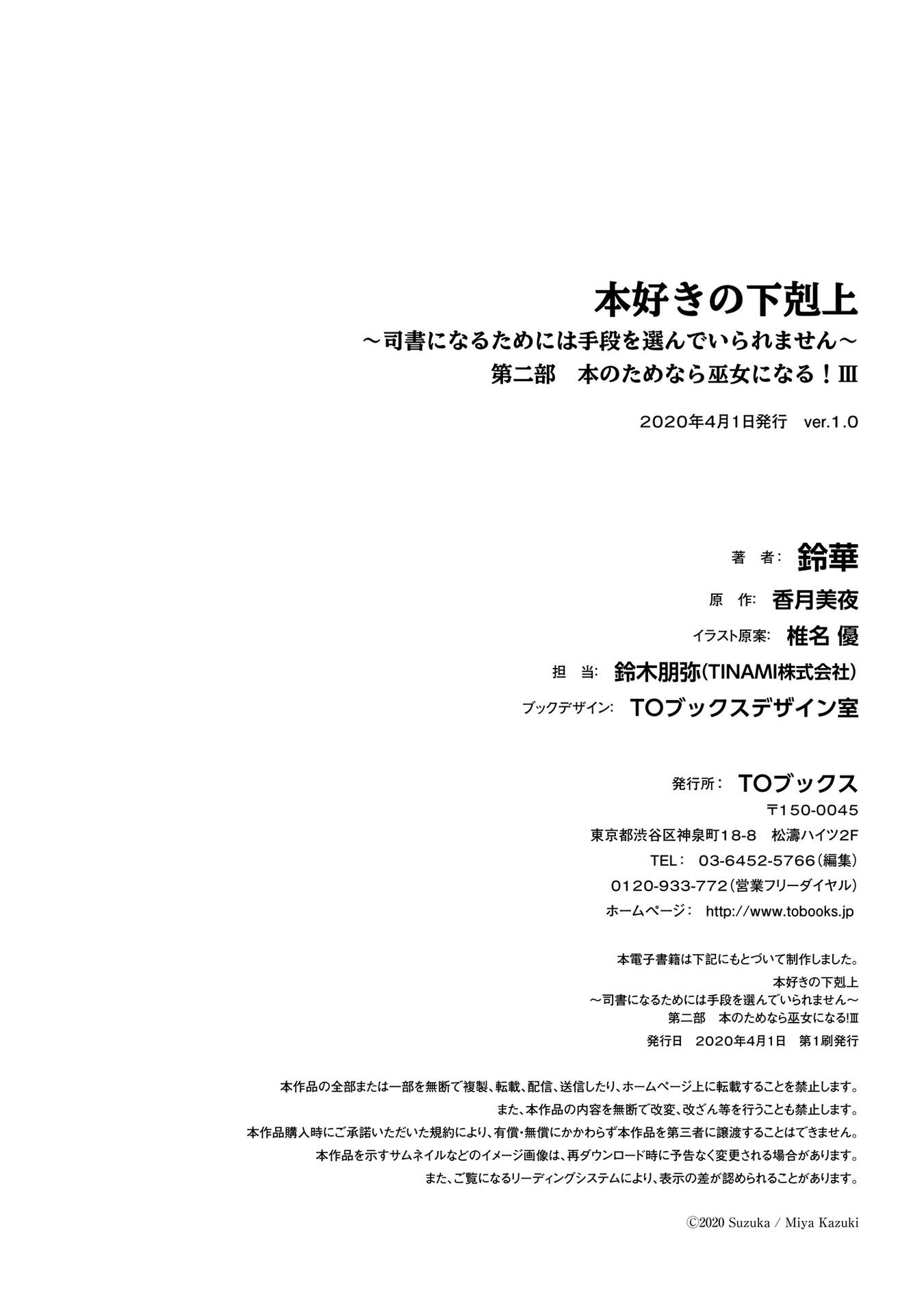 Honzuki No Gekokujou Part 2 Chapter 15.5
