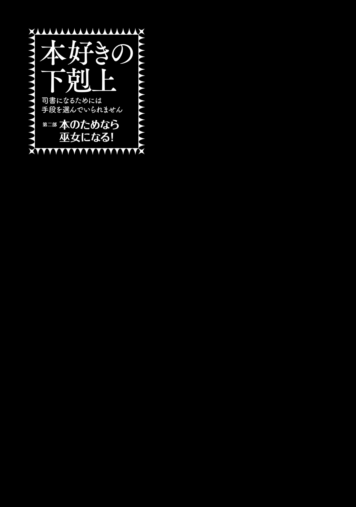 Honzuki No Gekokujou Part 2 Chapter 16