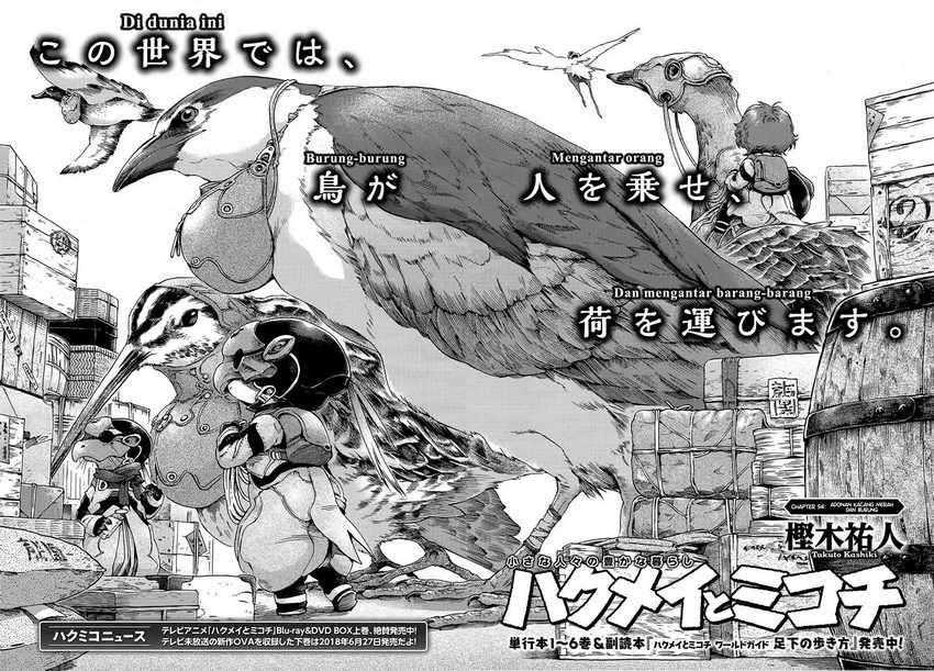 Hakumei To Mikochi Chapter 54