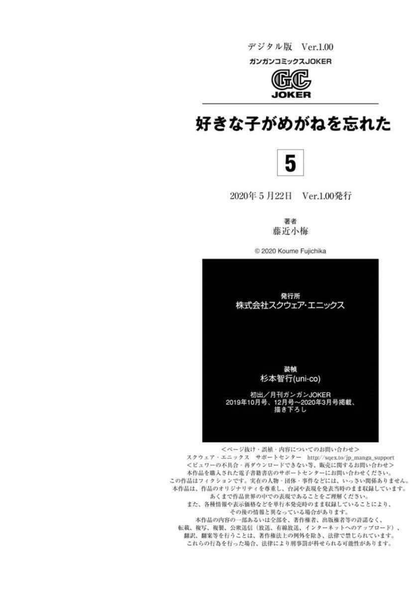 Sukinako Ga Megane Wo Wasureta Chapter 57.5